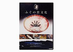 ふぐの食文化 日本語版DVD(35分)