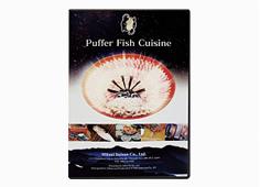 ふぐの食文化 英語版DVD(35分)